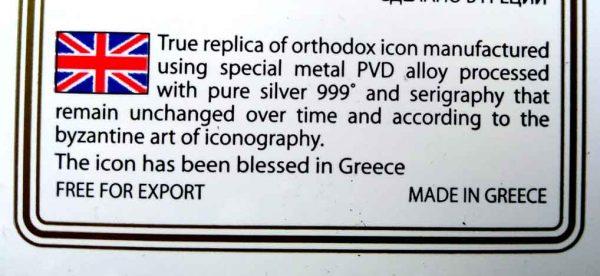 maica domnului de la athos icoana argint 85 160mm 20 823275555990 1